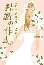 表紙: あなたの夢がすべてかなう 結婚の作法 | 佐藤富雄