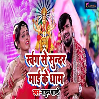 Best swarg mp3 song Reviews