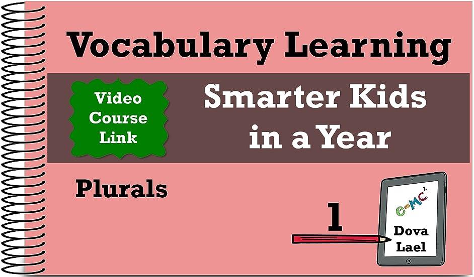 疑問を超えてフルーツ失業Plurals 1 - Vocabulary Learning: Smarter Kids in a Year - (Fixed Layout Edition) (Raising Smart Children Book 12) (English Edition)