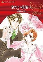 冷たい花婿 1 (ハーレクインコミックス・ダイヤ)