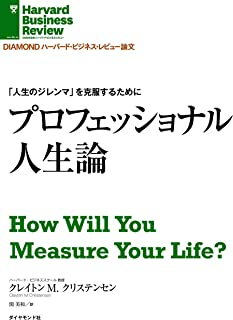 「人生のジレンマ」を克服するために プロフェッショナル人生論 DIAMOND ハーバード・ビジネス・レビュー論文