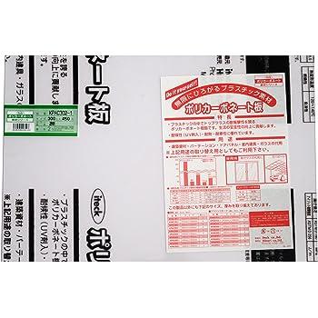 光 ポリカーボネート樹脂板(UV剤入) 透明 300×450×2mm 00869061-1 KPAC302-1
