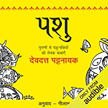 Pashu (Hindi Edition)