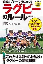 表紙: 観戦&プレーで役に立つ!ラグビーのルール[改訂新版] (PERFECT LESSON BOOK) | 公益財団法人 日本ラグビーフットボール協会