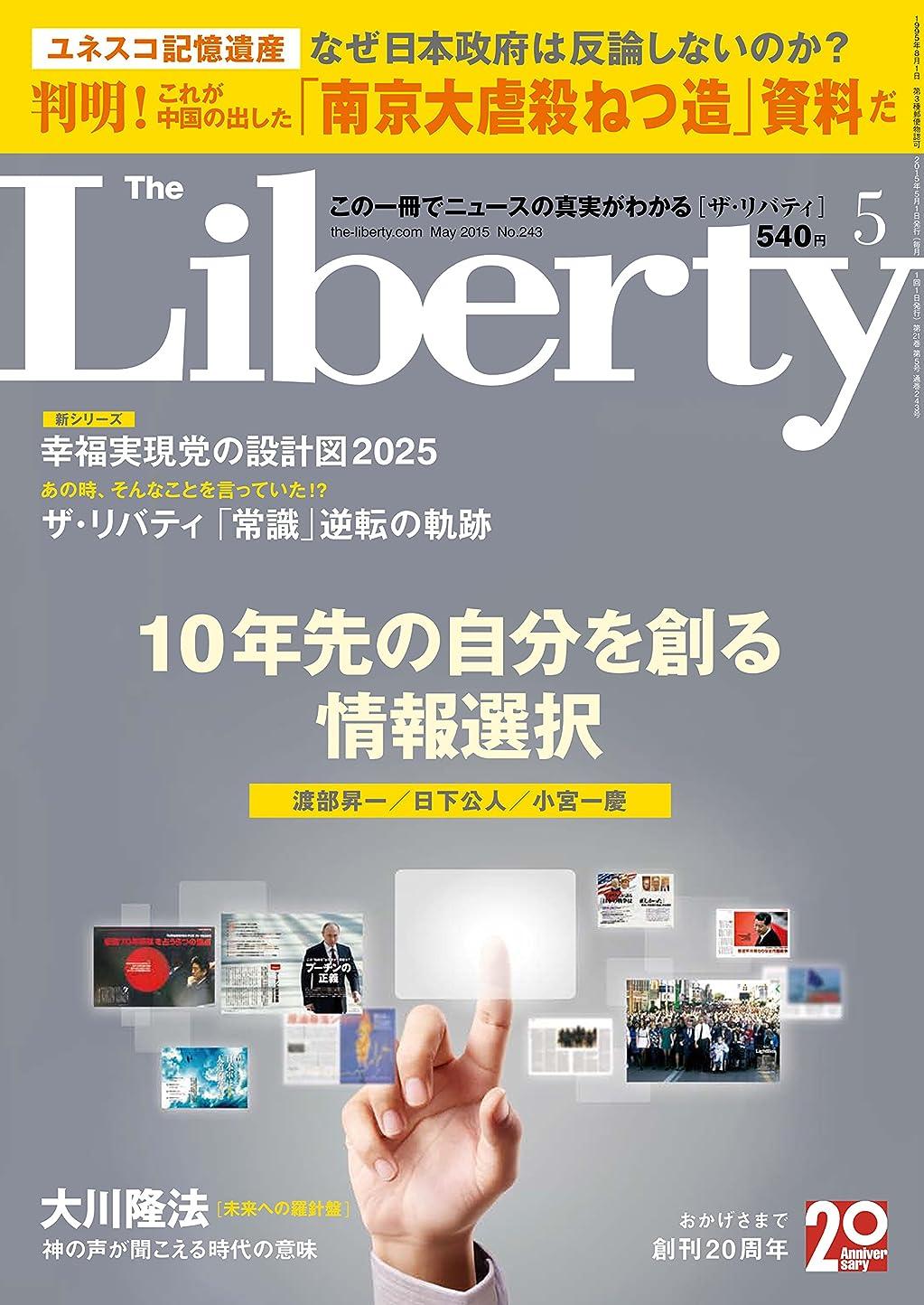 アルバム加速度ボーナスThe Liberty (ザリバティ) 2015年 5月号 [雑誌] ザ?リバティ