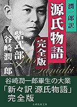 表紙: 潤一郎訳源氏物語 完全版 | 谷崎潤一郎