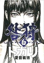 表紙: 咎狩 白 2 (MFコミックス フラッパーシリーズ) | 夏目義徳