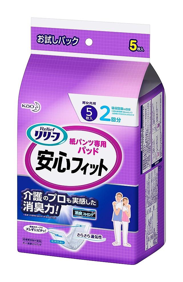 早めるアルミニウム人【お試しパック】リリーフ 尿とりパッド 紙パンツ専用 安心フィット 5枚入