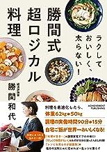 表紙: ラクして おいしく、太らない! 勝間式 超ロジカル料理 | 勝間 和代