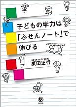 表紙: 子どもの学力は「ふせんノート」で伸びる | 栗田正行