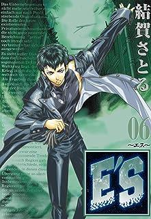E'S 6巻 (デジタル版GファンタジーコミックスSUPER)