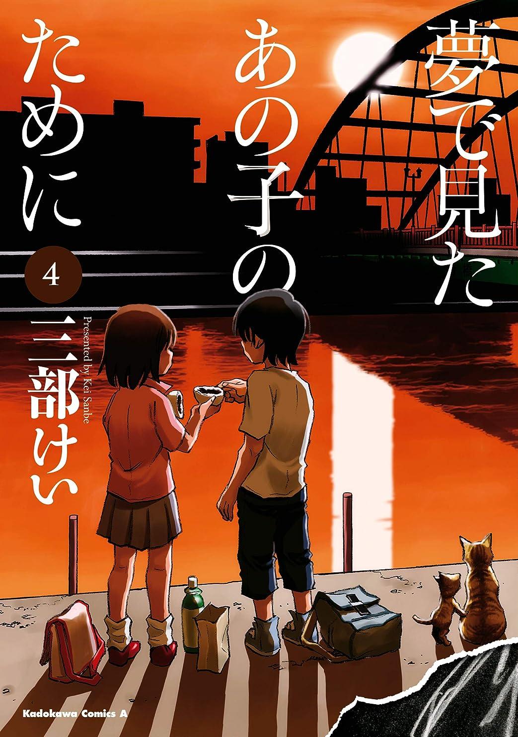 最も遠い乗算ハング夢で見たあの子のために(4) (角川コミックス?エース)