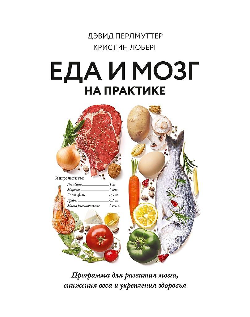 Еда и?мозг на?практике: Программа для развития мозга, снижения веса и укрепления здоровья (Russian Edition)