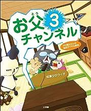 表紙: タロ猫父さんの恥状デジタル放送「お父チャンネル3」 | 相澤タロウイチ