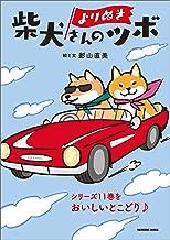 表紙: よりぬき 柴犬さんのツボ | 影山 直美