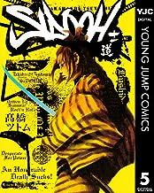 表紙: SIDOOH―士道― 5 (ヤングジャンプコミックスDIGITAL) | 高橋ツトム