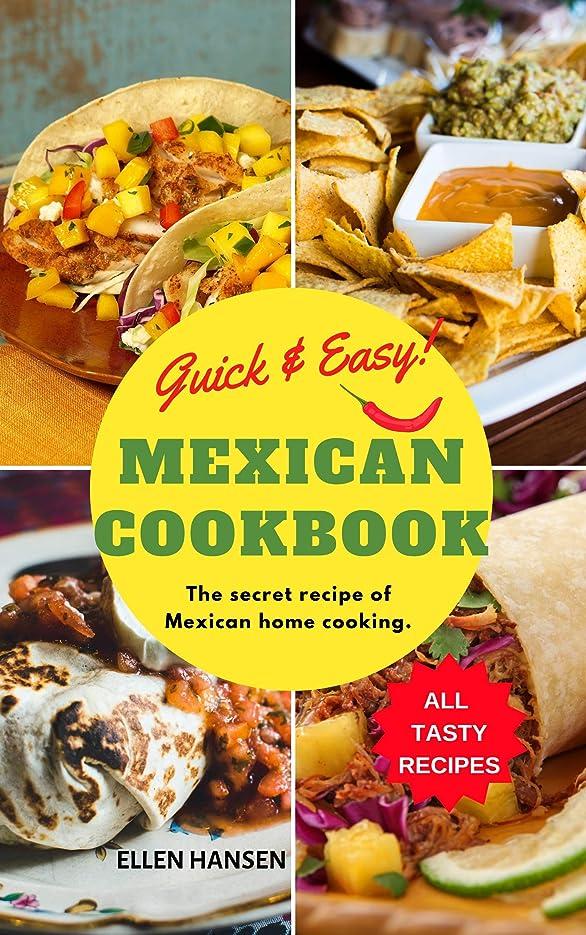 重荷野生光Quick & Easy Mexican Cookbook: The secrets recipe of Mexican home cooking (Easy cooking Book 1) (English Edition)