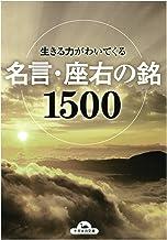 表紙: 生きる力がわいてくる名言・座右の銘1500   インパクト