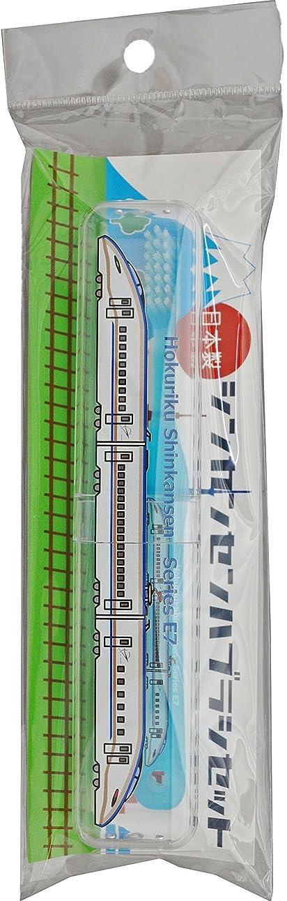 ホット予想外ぶら下がる新幹線歯ブラシセット E7系北陸新幹線 SH-554