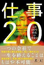 表紙: 仕事2.0 人生100年時代の変身力 (NewsPicks Book) | 佐藤留美