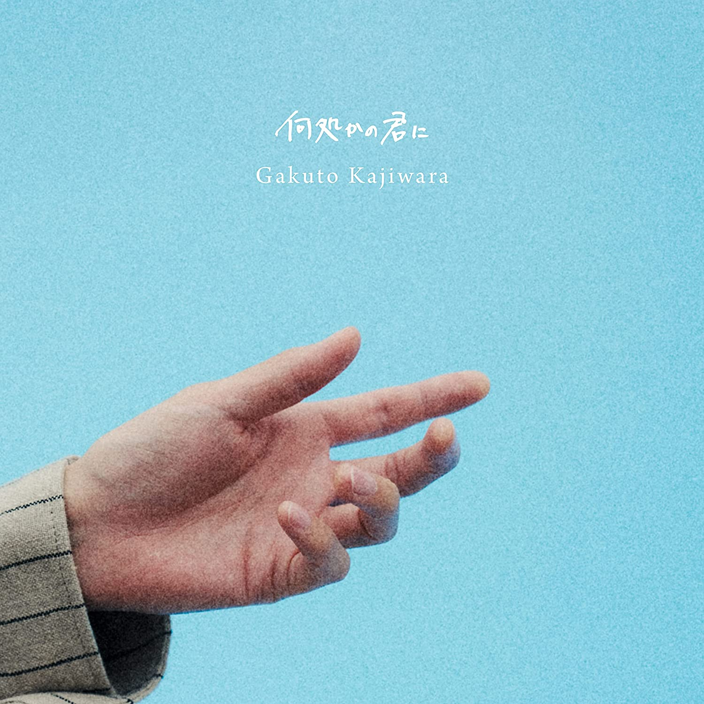 [Album] 梶原岳人 (Gakuto Kajiwara) – 何処かの君に [FLAC 24bit + MP3 320 / WEB]