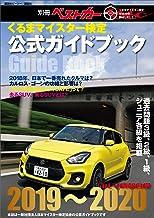 表紙: くるまマイスター検定公式ガイドブック クルマ情報自慢2019~2020 (別冊ベストカー)   ベストカー編集部