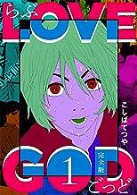 表紙: LOVE GOD 〔完全版〕 1巻 | こしばてつや