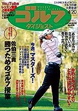 週刊ゴルフダイジェスト 2021年 04/20号 [雑誌]