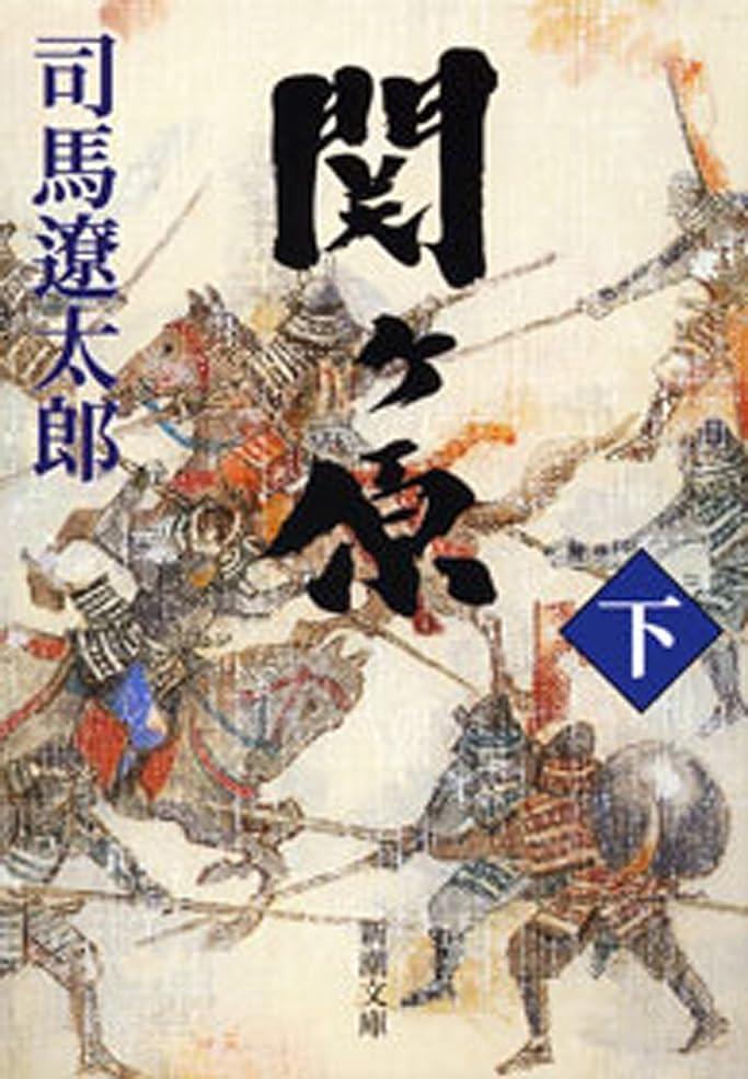 亜熱帯無心スリル関ヶ原(下)(新潮文庫)