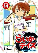 らいか・デイズ 14巻 (まんがタイムコミックス)