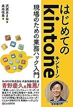 表紙: はじめてのkintone~現場のための業務ハック入門 | 高木咲希