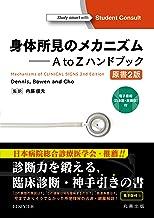 身体所見のメカニズム  A to Zハンドブック 原書2版  ―電子書籍(日本語・英語版)付