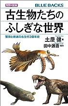 表紙: カラー図解 古生物たちのふしぎな世界 繁栄と絶滅の古生代3億年史 (ブルーバックス) | 田中源吾