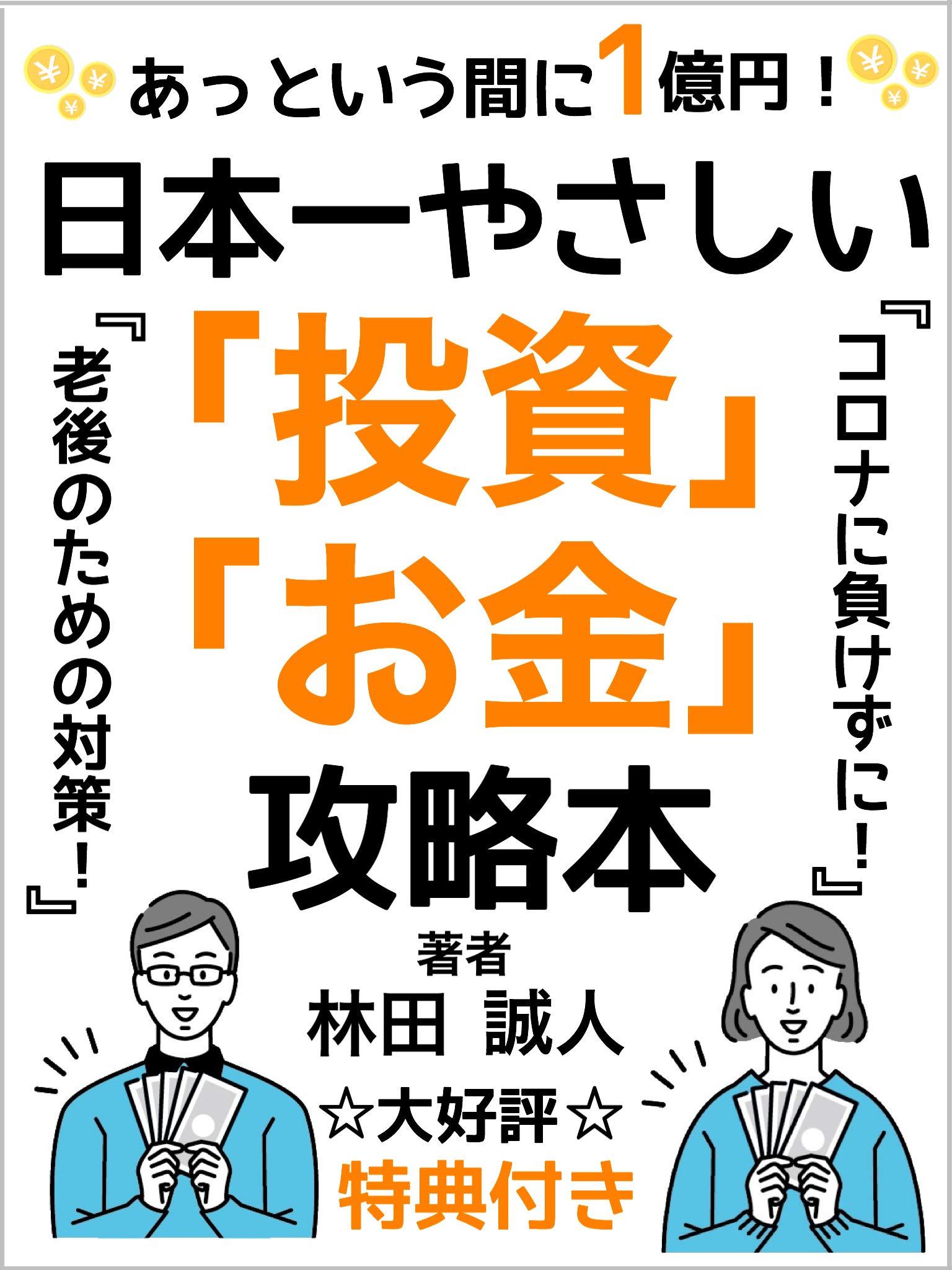 moneytoushi hukugyou: tokuten (Japanese Edition)