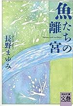 表紙: 魚たちの離宮 (河出文庫)   長野まゆみ