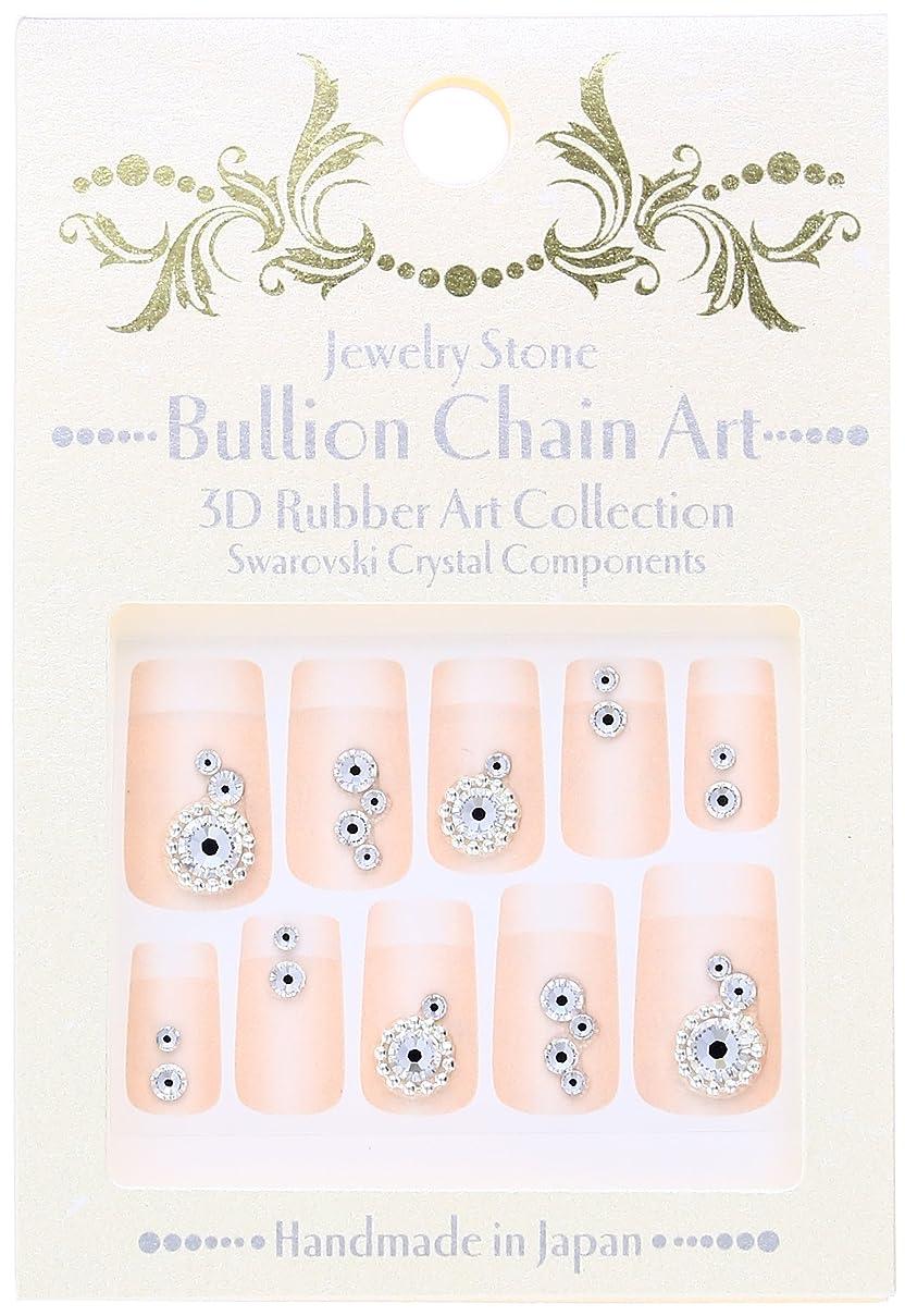 反対チーター衣装BN 3Dラバーアートコレクション ブリオンチェインアート BJS-01