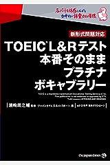 TOEIC(R) L&Rテスト 本番そのままプラチナボキャブラリー Kindle版