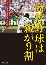 表紙: 高校野球は親が9割 球児の息子の未来を変える提言 (竹書房文庫)   田尻賢誉