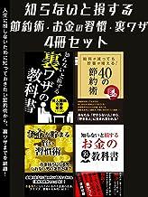 表紙: 知らないと損する 節約術・お金の習慣・裏ワザ4冊セット (SMART BOOK)   節約術研究会