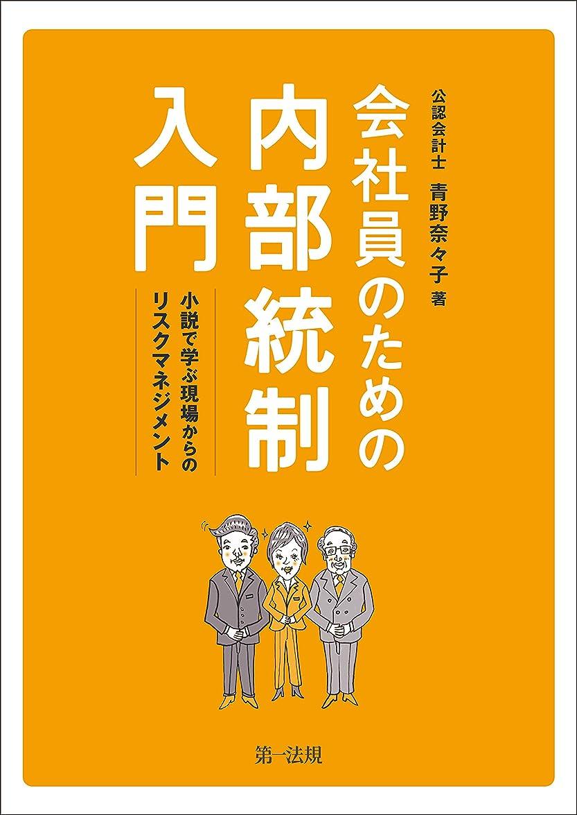 マネージャー長椅子貫入会社員のための内部統制入門-小説で学ぶ現場からのリスクマネジメント-