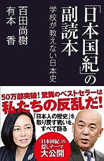 「日本国紀」の副読本 学校が教えない日本史 (産経セレクト S 13)