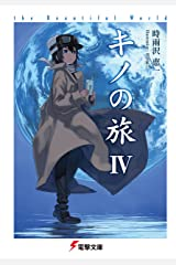 キノの旅IV the Beautiful World (電撃文庫) Kindle版