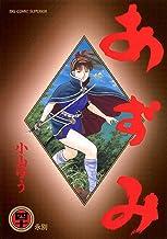 表紙: あずみ(40) (ビッグコミックス) | 小山ゆう