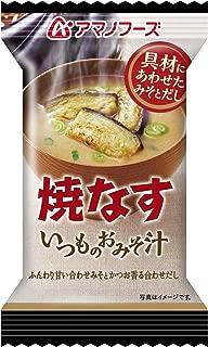 アマノフーズ いつものおみそ汁 焼なす 8g×10袋