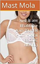 भाभी के आम Bhabhi ke Aam (SUPER HOT! HINDI EROTIC NOVEL) (Hindi Edition)