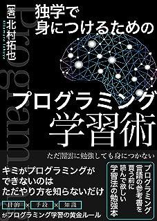 独学で身につけるためのプログラミング学習術: Ver.5