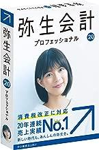弥生会計 20 プロフェッショナル【最新】 令和・消費税法改正対応| パッケージ版