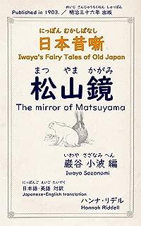Best mirror of matsuyama Reviews