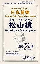 The mirror of Matsuyama: Japanese-English translation Iwayas Fairy Tales of Old Japan (Japanese Edition)