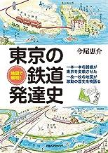 表紙: 地図で解明! 東京の鉄道発達史 (単行本) | 今尾恵介